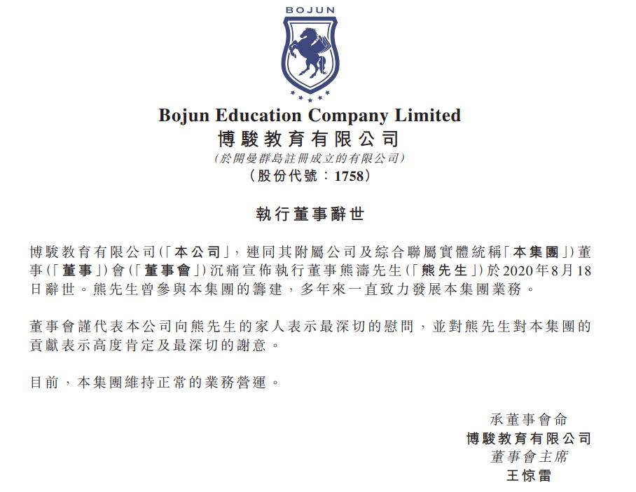 博骏教育(01758)实控人熊涛离世疑坠亡,今年3月卸任董事会主席