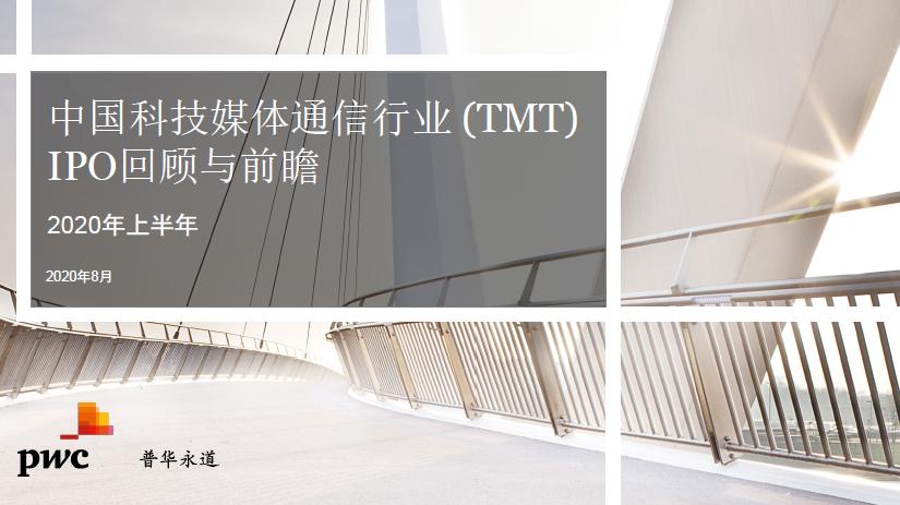 内地TMT企业:2020年上市55家,募资972亿人民币
