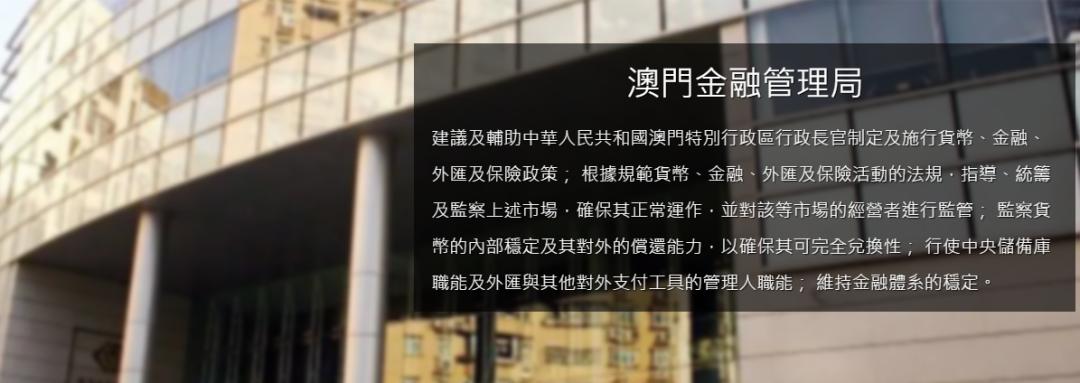 澳门金管局:拟筹建中央证券托管系统,供内地及葡语国家直接融资
