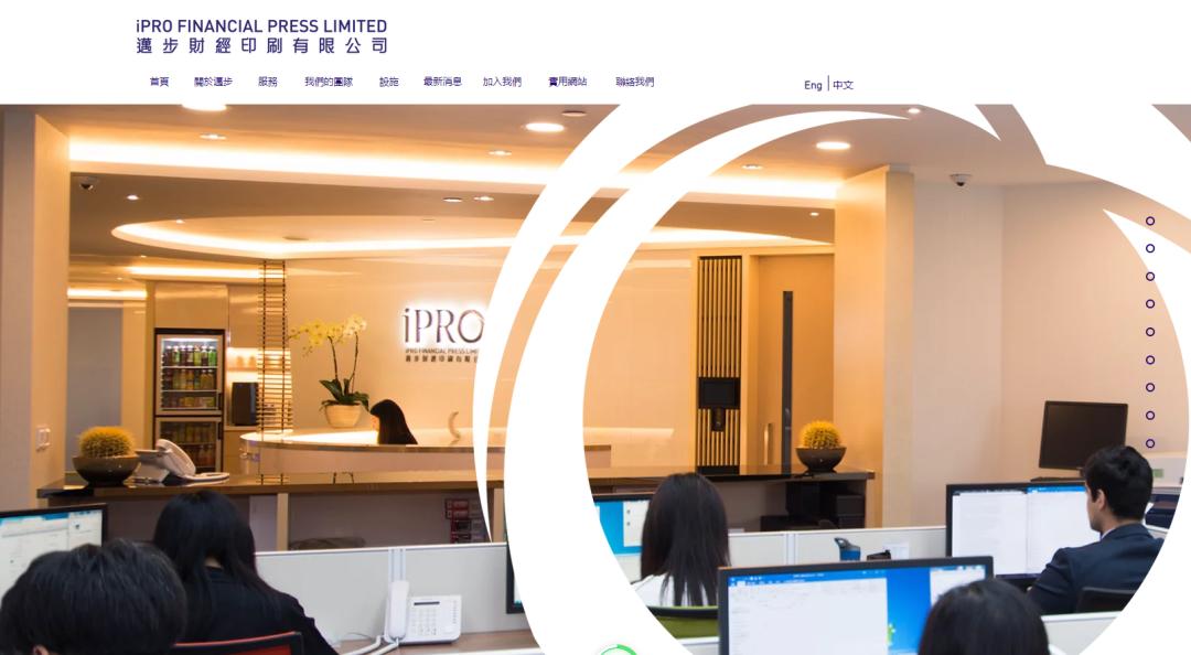 香港财经印刷业,整合求生,预期受惠IPO新股无纸化