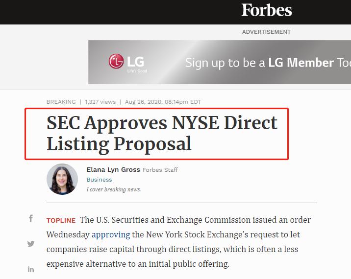 美国证监会(SEC)批准纽交所IPO替代方案,允许企业直接上市(DPO)集资
